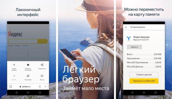 Яндекс выпустил мобильный Браузер Лайт