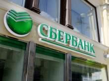 СМИ: клиенты за месяц вывели из Сбербанка $1,2 млрд