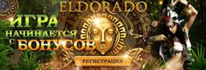 Эльдорадо на деньги