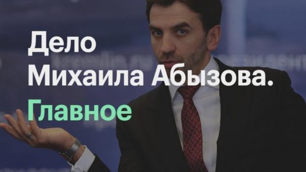 Вексельберг подал в московский суд на Абызова из-за акций «Т Плюс» :: Бизнес :: РБК