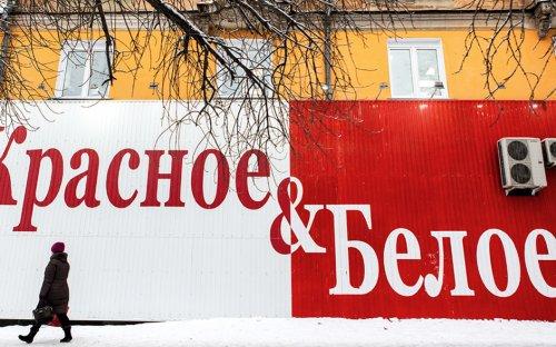 Регулятор попытался лишить фирму «Красного & Белого» лицензии на алкоголь :: Бизнес :: РБК