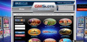 бонусы GMSlots