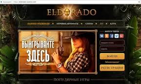 игровые автоматы Эльдорадо