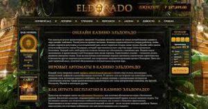 Казино Эльдорадо на деньги