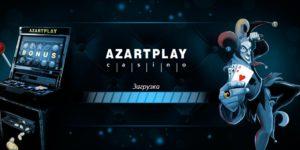 игровые автоматы Aзарт Плей