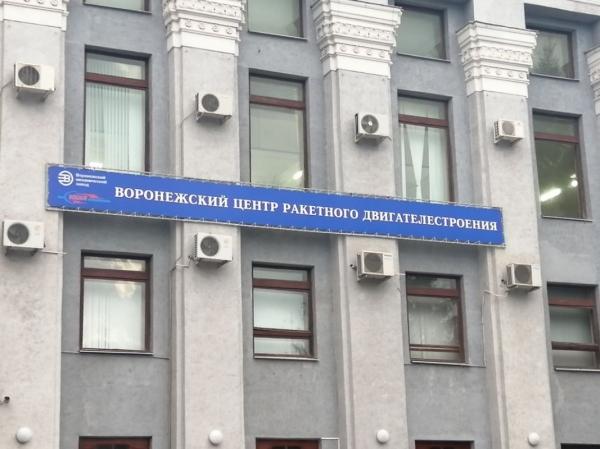 Перевооружением воронежского КБХА займётся московская фирма