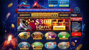казино Вулкан официальный сайт