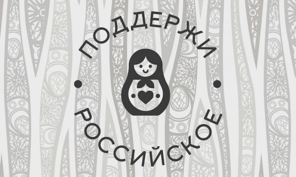 Отечественные бренды запустили масштабную акцию «Поддержи российское»