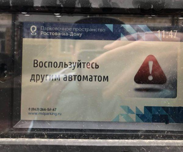 В Ростове у водителей возникли проблемы при оплате платных парковок