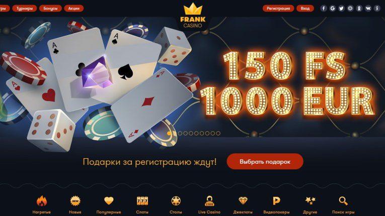 Игровое казино нового поколения Frank Casino
