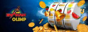 Онлайн казино «Вулкан Олимп»