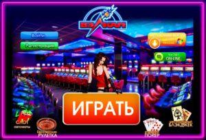 Игровое веб-казино Вулкан 24